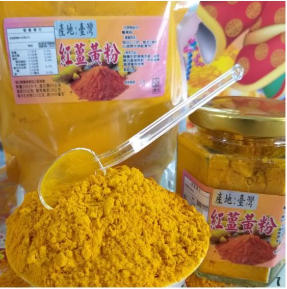 台灣紅薑黃粉200g